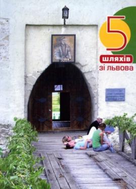 5 шляхів зі Львова - фото книги