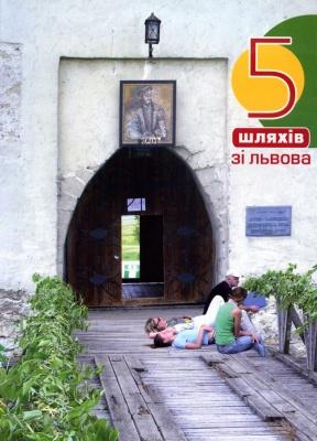 Книга 5 шляхів зі Львова