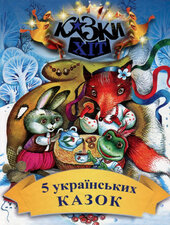 5 українських казок - фото обкладинки книги