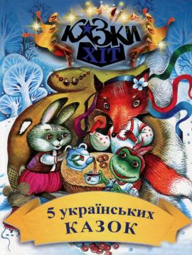 5 українських казок - фото книги