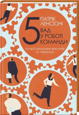 5 вад у роботі команди - фото книги