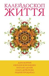 5 зірок. Калейдоскоп життя. Книга 1 - фото обкладинки книги