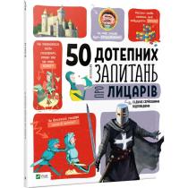 Книга 50 дотепних запитань про лицарів із дуже серйозними відповідями