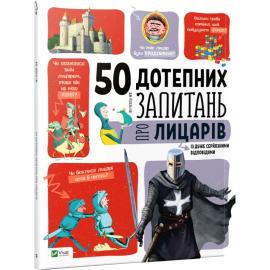50 дотепних запитань про лицарів із дуже серйозними відповідями - фото книги