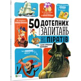 50 дотепних запитань про піратів із дуже серйозними відповідями - фото книги