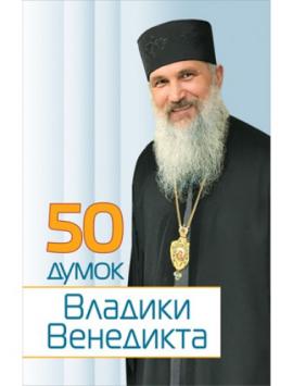 50 думок Владики Венедикта - фото книги