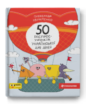 50 експрес-уроків української для дітей - фото обкладинки книги