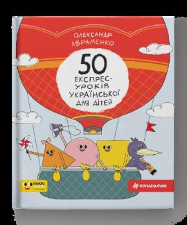 50 експрес-уроків української для дітей - фото книги