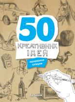 Книга 50 креативних ідей малювання олівцем