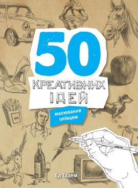50 креативних ідей малювання олівцем - фото книги
