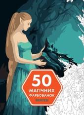 50 магічних фарбованок. Фентезі - фото обкладинки книги