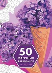 50 магічних фарбованок. Натхнення - фото обкладинки книги