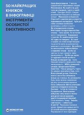 50 найкращих книжок в інфографіці. Інструменти особистої ефективності - фото обкладинки книги