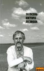 50 пісень Віктора Лісовола - фото обкладинки книги