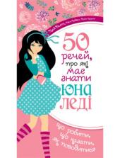 50 речей, про які має знати юна леді - фото обкладинки книги