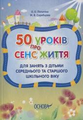 50 уроків про сенс життя - фото обкладинки книги