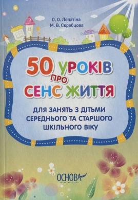 50 уроків про сенс життя - фото книги