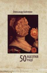 50 відсотків рації - фото обкладинки книги