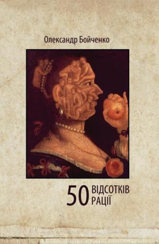 Книга 50 відсотків рації