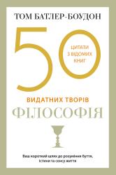 50 видатних творів. Філософія - фото обкладинки книги
