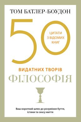 50 видатних творів. Філософія - фото книги