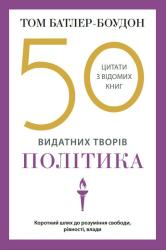 50 видатних творів. Політика - фото обкладинки книги