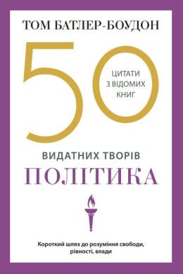 50 видатних творів. Політика - фото книги