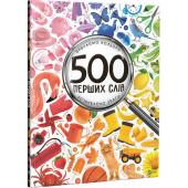 500 перших слів. Вивчаємо кольори. Розвиваємо увагу - фото обкладинки книги