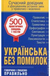 500 практичних завдань і тестів. Українська без помилок - фото обкладинки книги
