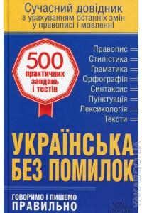 500 практичних завдань і тестів. Українська без помилок - фото книги