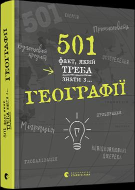501 факт, який треба знати з... Географії - фото книги