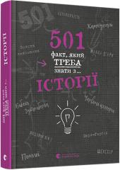 501 факт, який треба знати з... історії - фото обкладинки книги