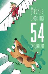 54 сходинки - фото обкладинки книги