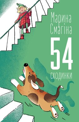 54 сходинки - фото книги