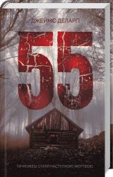 55 - фото обкладинки книги