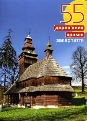 Книга 55 дерев'яних храмів Закарпаття
