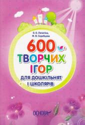 600 творчих ігор - фото обкладинки книги