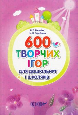 600 творчих ігор - фото книги