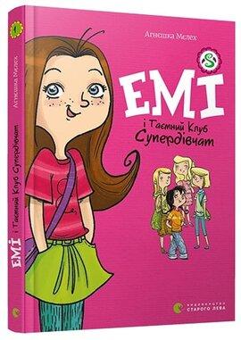 Емі і таємний клуб супердівчат - фото книги