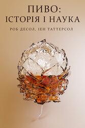 Пиво: історія і наука - фото обкладинки книги
