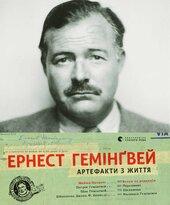 Ернест Гемінґвей. Артефакти з життя - фото обкладинки книги