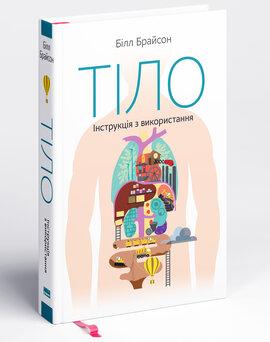 Тіло. Інструкція з використання - фото книги