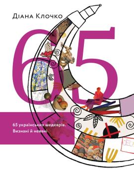 65 українських шедеврів. Визнані й неявні - фото книги