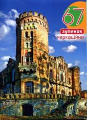 67 зупинок Черкащини - фото обкладинки книги