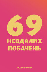 69 невдалих побачень - фото обкладинки книги