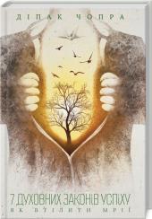 7 духовних законів успіху. Як втілити мрії - фото обкладинки книги