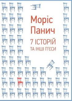 Книга 7 історій та інші п'єси