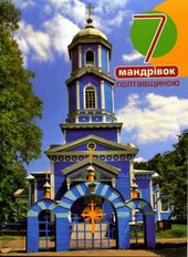 7 мандрівок Полтавщиною - фото обкладинки книги