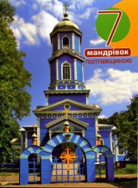 7 мандрівок Полтавщиною - фото книги