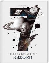 7 основних уроків з фізики - фото обкладинки книги